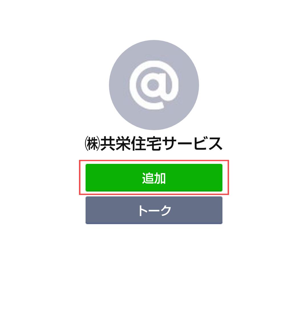QRコードから追加3