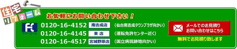 仙台のリフォームお見積り無料!お問い合わせはこちら