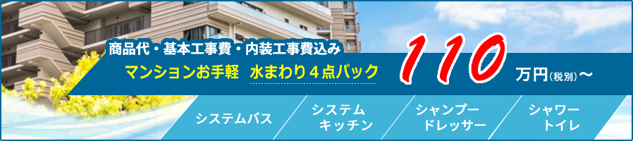 マンションお手軽水まわり4点パック110万円~