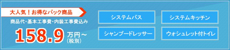 大人気!お得な水まわり4点パック158.9万円~(商品代・基本工事費・内装工事費込みのお得なパック商品)